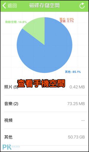 iPhone重複照片搜尋App7
