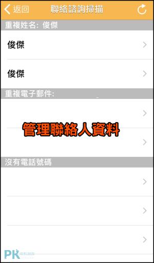 iPhone重複照片搜尋App8