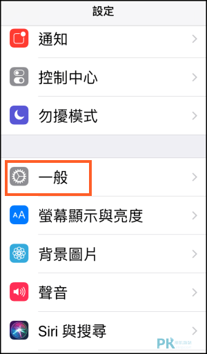 iPhone雙開App3