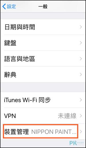 iPhone雙開App4