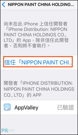 iPhone雙開App6