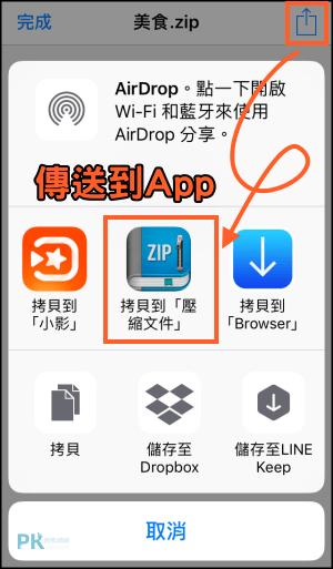 zip-rar手機壓縮工具7