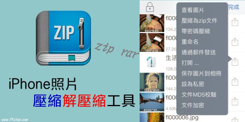 zip-rar_app