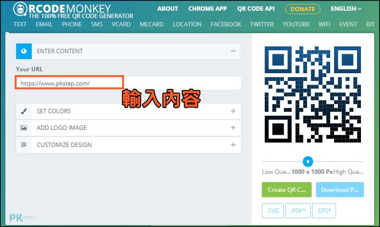 免費QRcode線上產生器1