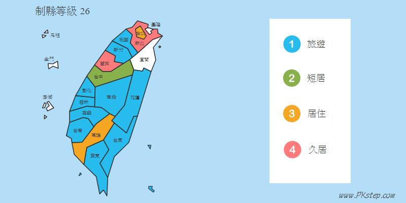制縣等級-台灣旅遊地圖