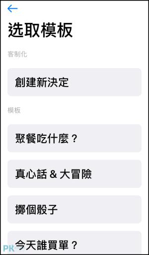 小決定App3