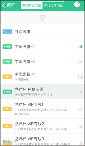 快帆-翻牆VPN回中國App2