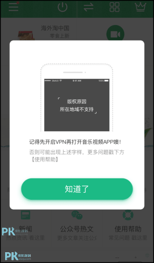 快帆-翻牆VPN回中國App3