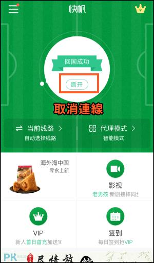 快帆-翻牆VPN回中國App4