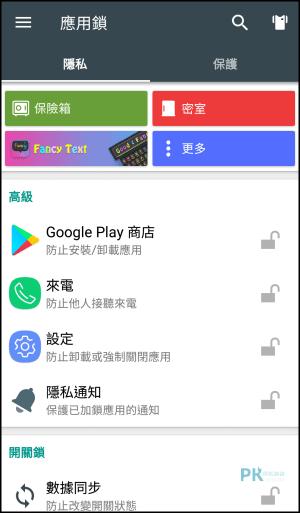 應用鎖App推薦1
