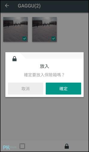 應用鎖App推薦15