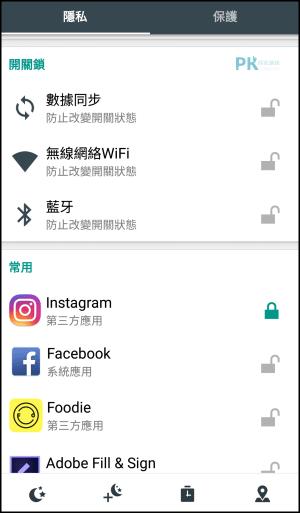 應用鎖App推薦2