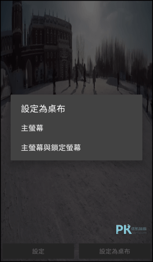 Android動態桌布App4