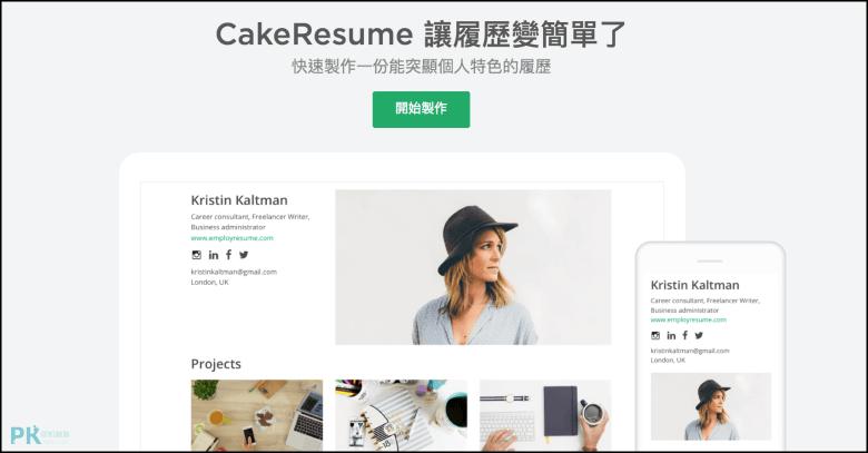 CakeResume線上履歷表產生器1