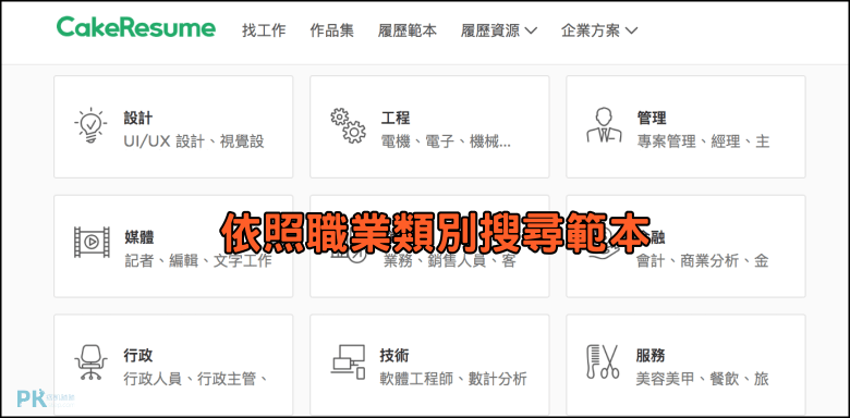 CakeResume線上履歷表產生器2