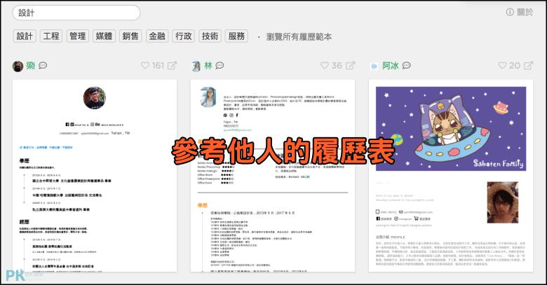CakeResume線上履歷表產生器3