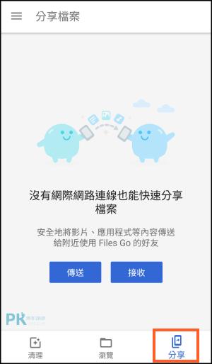 Files_go_app教學5