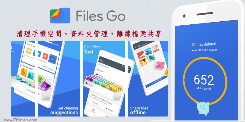 Files_go_app