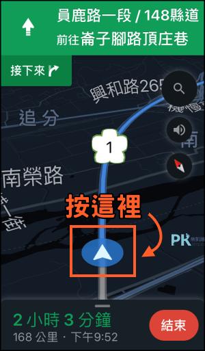 Google-Maps更換車輛圖示2