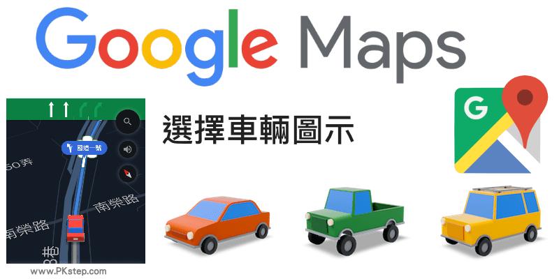 把Google Maps導航時的箭頭指標,改成超可愛的小車子圖案吧!(教學)