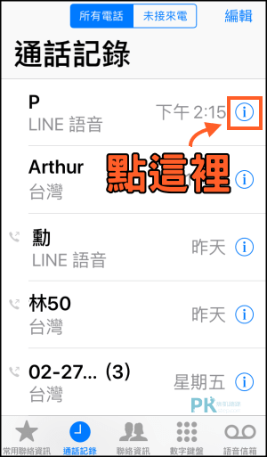 LINE修改來電鈴聲iPhone3
