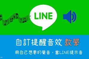 LINE自訂提示鈴聲2021教學(Android)-改成自己想要的通知聲,就是要跟大家不一樣。