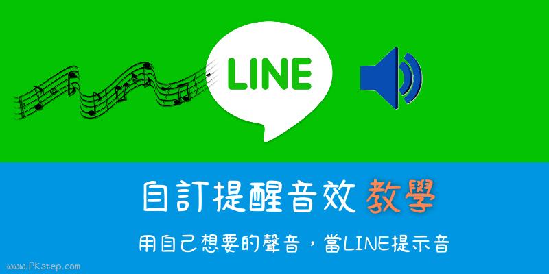 LINE提示音更改教學2021-2