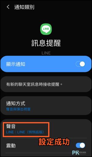 LINE提示音更改教學_202110