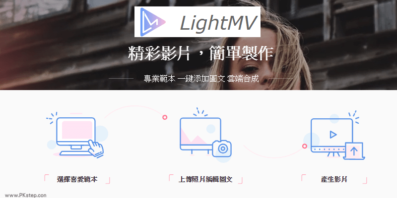 LightMV_online_video