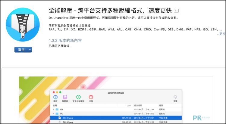 Mac全能解壓縮軟體1