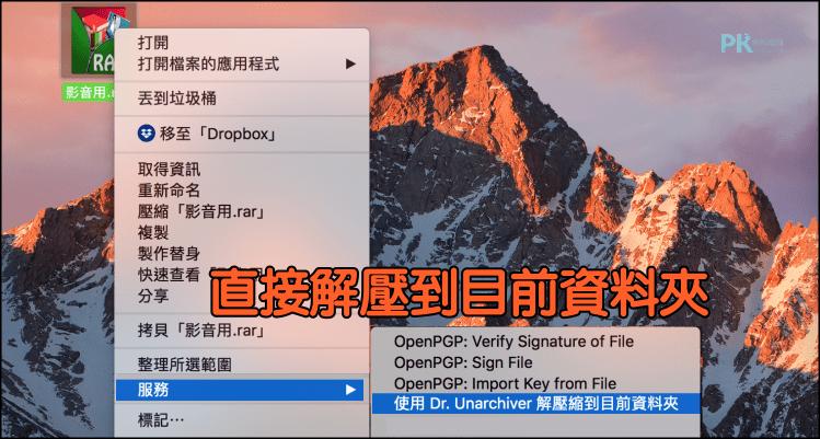Mac全能解壓縮軟體2