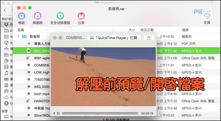 Mac全能解壓縮軟體3
