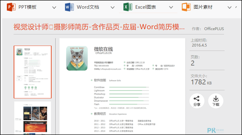 Office履歷表範例模板2