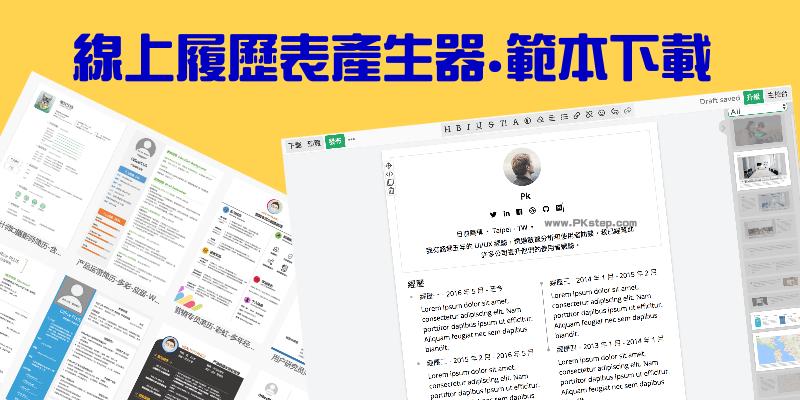 Resume_online