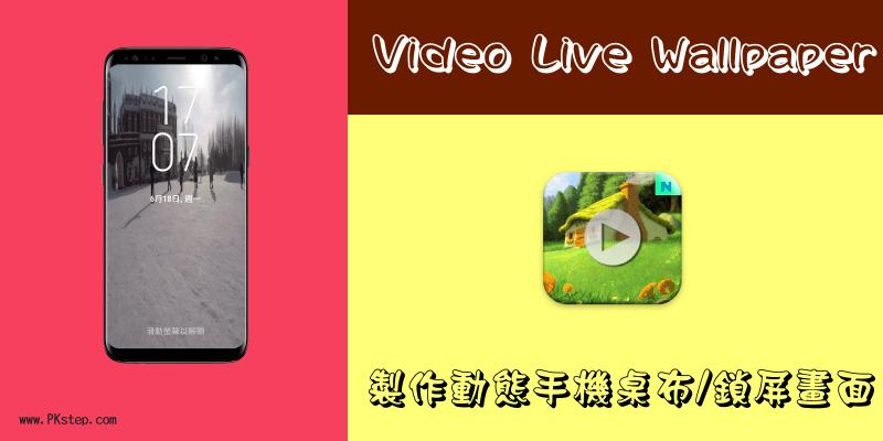 Video Live Wallpaper動態桌布App,影片也能製作手機桌布和鎖屏畫面!(Android)
