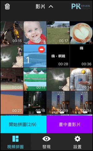 Wecol影片子母畫面特效製作App1