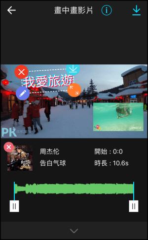 Wecol影片子母畫面特效製作App4