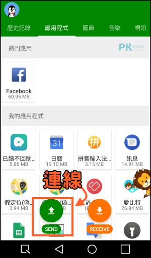 Xender檔案共享App1