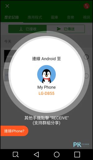 Xender檔案共享App2