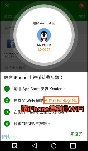 Xender檔案共享App3
