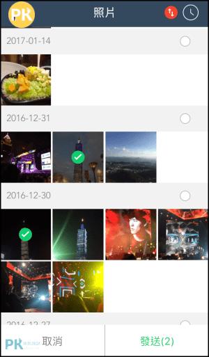 Xender檔案共享App5