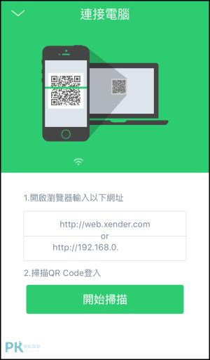 Xender檔案共享App7