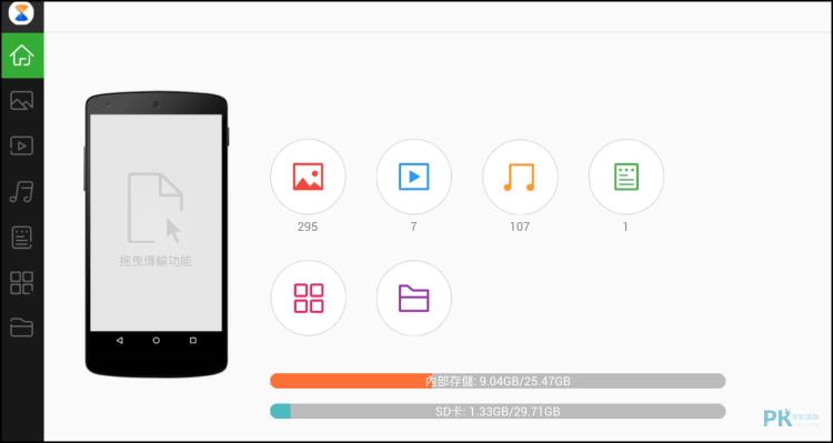Xender檔案共享App9
