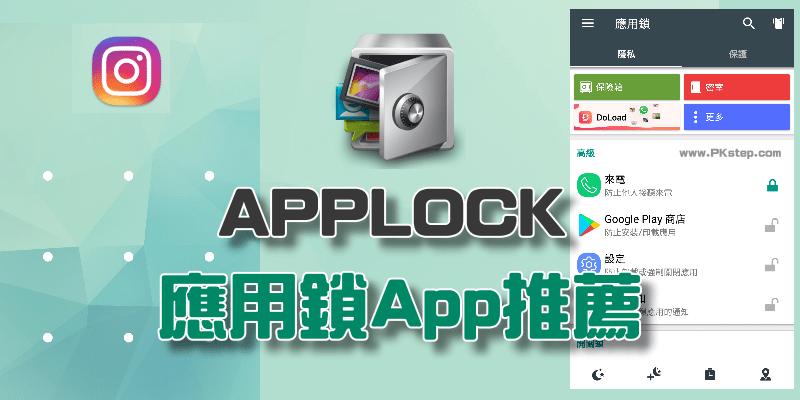 applock_free_