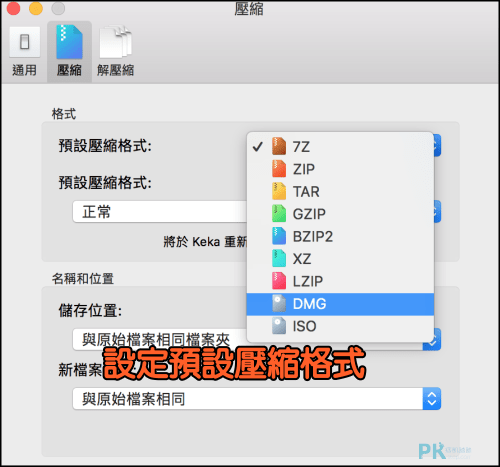 "keka檔案壓縮解壓縮軟體Mac2"""""