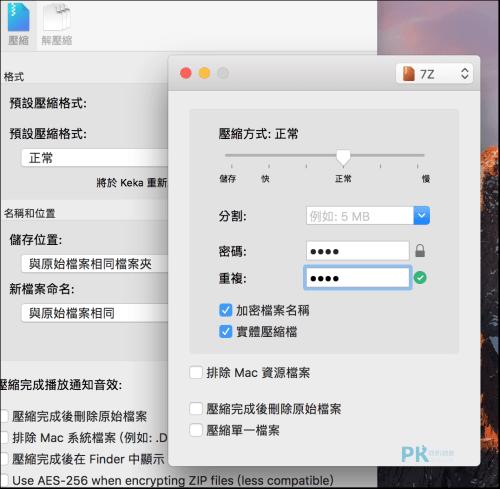 keka檔案壓縮解壓縮軟體Mac3