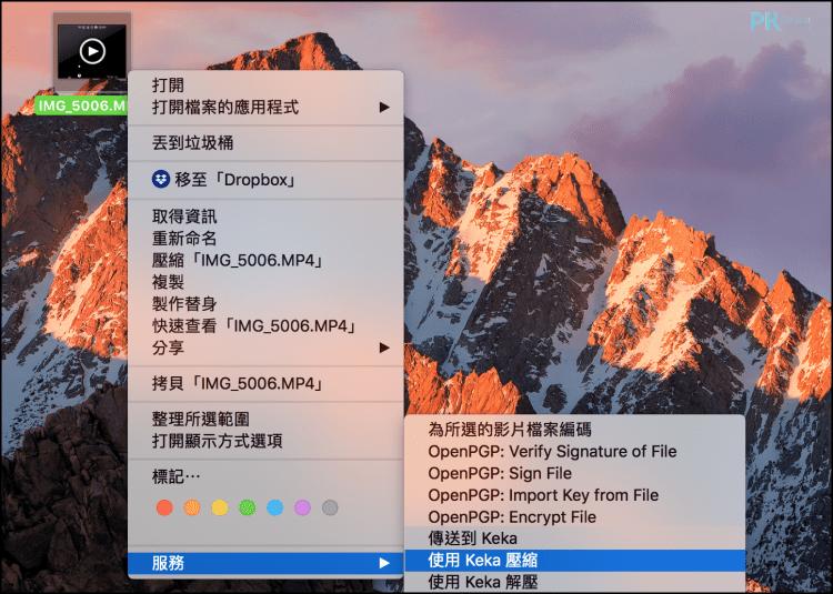 keka檔案壓縮解壓縮軟體Mac4