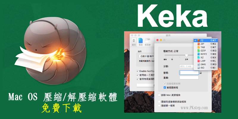 keka-The-macOS-file-archiver