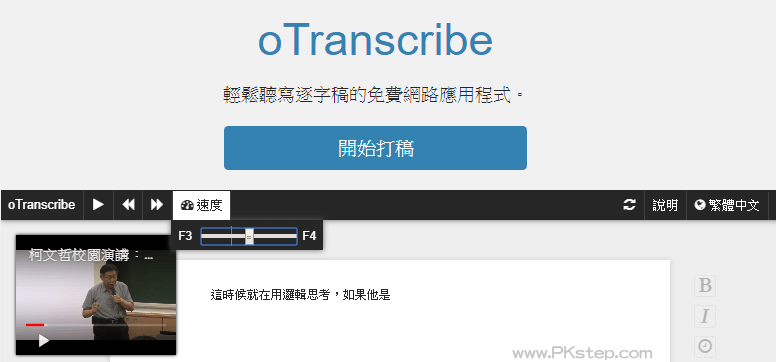 oTranscribe_transcribing-recorded