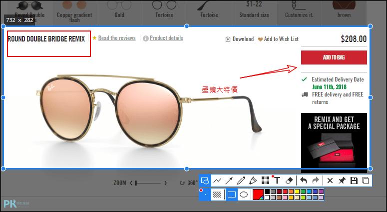 snipaste螢幕截圖軟體1